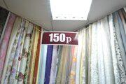 Ткани по 150 рублей